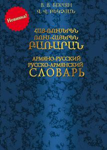 русско армянский словарь скачать