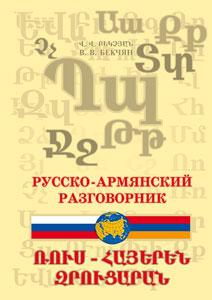 армянский русский словарь с транскрипцией ц