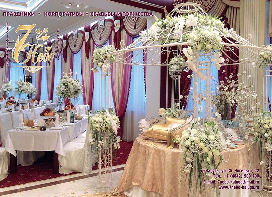 Ресторан свадьба в калуге фото